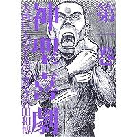 神聖喜劇 (第1巻)