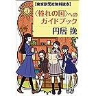 【東京創元社無料読本】 〈憧れの国〉へのガイドブック