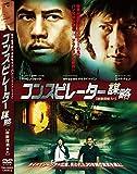 コンスピレーター   謀略 [DVD]