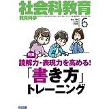 社会科教育 2020年 06月号 (読解力・表現力を高める! 「書き方」トレーニング)