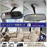 N-BOX N-BOXカスタム ルームミラー 移動プラケット バックミラー 移動キット NBOX エヌボックス _59037