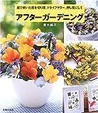 アフターガーデニング―庭で咲いた花を切り花、ドライフラワー、押し花にして (セレクトBOOKS)