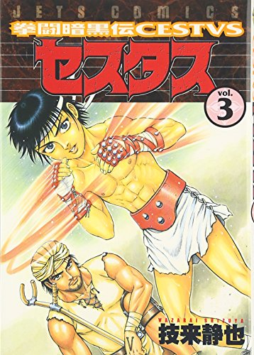 拳闘暗黒伝セスタス 3 (ジェッツコミックス)