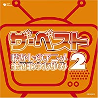 ザ・ベスト 懐かしのアニメ 主題歌のあゆみ(2)