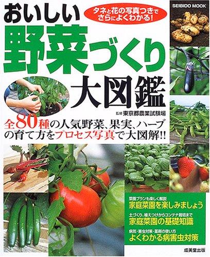おいしい野菜づくり大図鑑―全80種の人気野菜、果実、ハーブの育て方をプロセス写真で大図解!! (Seibido mook)の詳細を見る
