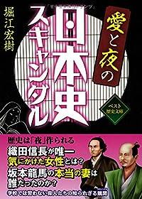 愛と夜の日本史スキャンダル (ワニ文庫)