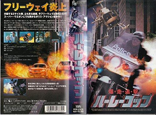 ハーレーコップ字幕版 [VHS]
