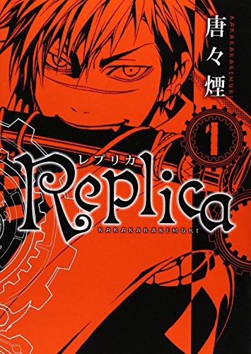 Replica 1 (BLADE COMICS)の詳細を見る