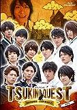 ツキステ。TV特別版「TSUKINO QUEST(ツキクエ)BLACK VS.WHITE 〜囚われの黒田・白田を救出せよ〜」通常版