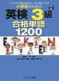小学生のための英検3級 合格単語1200
