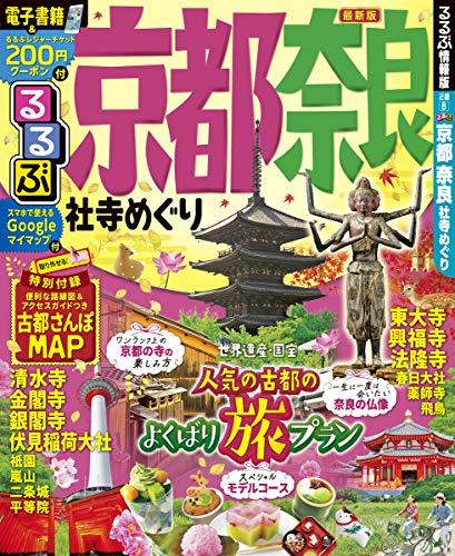 るるぶ京都 奈良 社寺めぐり (るるぶ情報版)