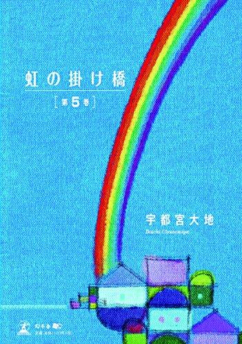 虹の掛け橋 [第5巻]