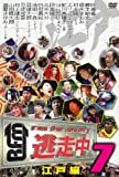 逃走中7~run for money~【江戸編】 [DVD]