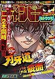 週刊少年チャンピオン2016年10号 [雑誌]