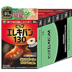 ピップエレキバン 130 24粒入×4個+エレ...の関連商品3