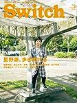 SWITCH Vol.31 No.6 ◆ 星野源、歩き続ける