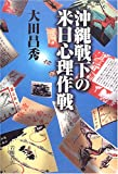 沖縄戦下の米日心理作戦