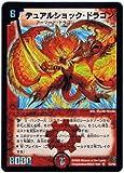 【シングルカード】デュアルショック・ドラゴン S3/S5 (デュエルマスターズ) スーパーレア/ホイル仕様