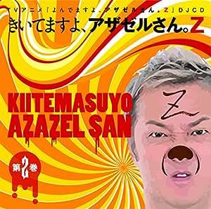 よんでますよ、アザゼルさん。Z DJCD第2巻
