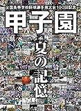 甲子園 夏の記憶~全国高等学校野球選手権大会100回記念 (洋泉社MOOK)