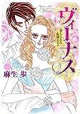 ヴィーナスー禁じられた危険なキスー (ミッシイコミックス Happy Wedding Comics)