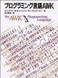 プログラミング言語AWK