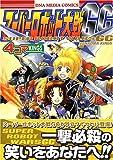 スーパーロボット大戦GC 4コマkings (IDコミックス DNAメディアコミックス)