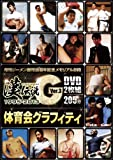 G LEGEND 08 漢伝説G1995-2013 ver.03 体育会グラフィティ [DVD]