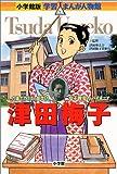 津田梅子―六歳でアメリカに留学した女子教育のパイオニア (小学館版学習まんが人物館)