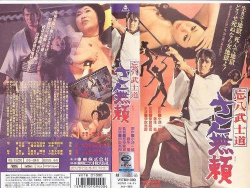 忘八武士道 さ無頼 [VHS]