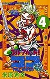 フルアヘッド!ココ 4 (少年チャンピオン・コミックス)