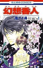 幻想香人 1 (花とゆめコミックス)