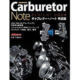 Carburetor Note PERFECT BOOK ~キャブレター・ノート 完全版~ (Motor Magazine Mook)