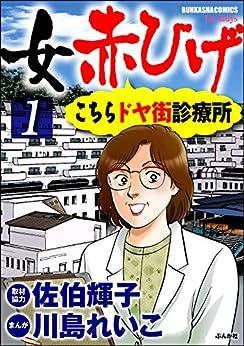 [川島れいこ]の女赤ひげ こちらドヤ街診療所 (1) (本当にあった女の人生ドラマ)