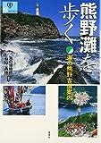 熊野灘を歩く―海の熊野古道案内 (爽BOOKS)