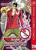 魔人探偵脳噛ネウロ カラー版 20 (ジャンプコミックスDIGITAL)