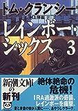 レインボー・シックス〈3〉 (新潮文庫)