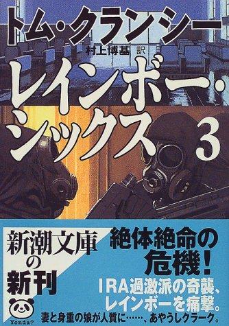 レインボー・シックス〈3〉 (新潮文庫)の詳細を見る