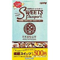 スイーツパスポート (愛媛松山版) vol.7 (スイーツパスポート(愛媛松山版))