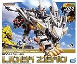 コトブキヤ ZOIDS RZ-041 ライガーゼロ 1/72スケールプラスチックキット