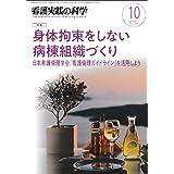 看護実践の科学2019年10月号 特集:身体拘束をしない病棟組織づくり-日本看護倫理学会「看護倫理ガイドライン」を活用しよう