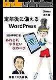 定年後に備えるWordPress: あれこれやりたい次の一歩  第5稿 (chimes)