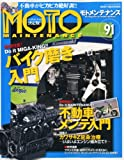 MOTO MAINTENANCE (モトメンテナンス) 2010年 10月号 [雑誌] 画像