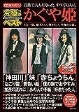 CD付マガジン『究極のベスト 01 かぐや姫』~日本のレジェンドアーティスト~ (タウンムック)