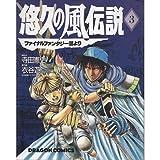 悠久の風伝説―ファイナルファンタジーIIIより (3) (ドラゴンコミックス)