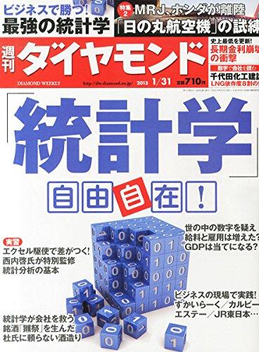 週刊ダイヤモンド 2015年 1/31号 「雑誌]の詳細を見る