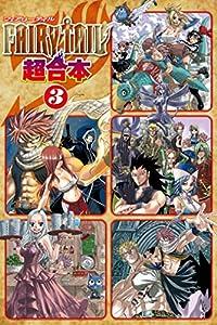 FAIRY TAIL 超合本版(3) (週刊少年マガジンコミックス)