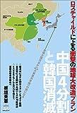 中国4分割と韓国消滅 ロスチャイルドによる衝撃の地球大改造プラン 金塊大国日本が《NEW大東亜共栄圏》の核になる (超…