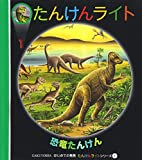 恐竜たんけん (はじめての発見―たんけんライトシリーズ)