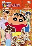 クレヨンしんちゃん TV版傑作選 第8期シリーズ 22 [DVD]